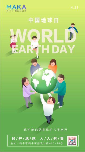 绿色简约插画世界地球日公益节日宣传海报