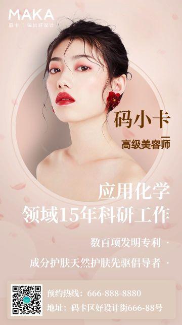 粉色美容美业美发美体人物介绍宣传海报
