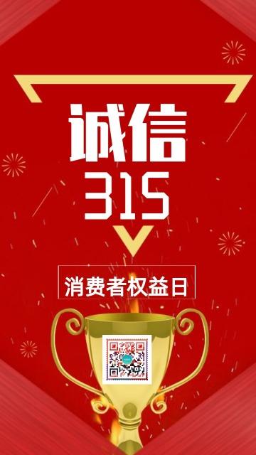 红色诚信315消费者权益日海报