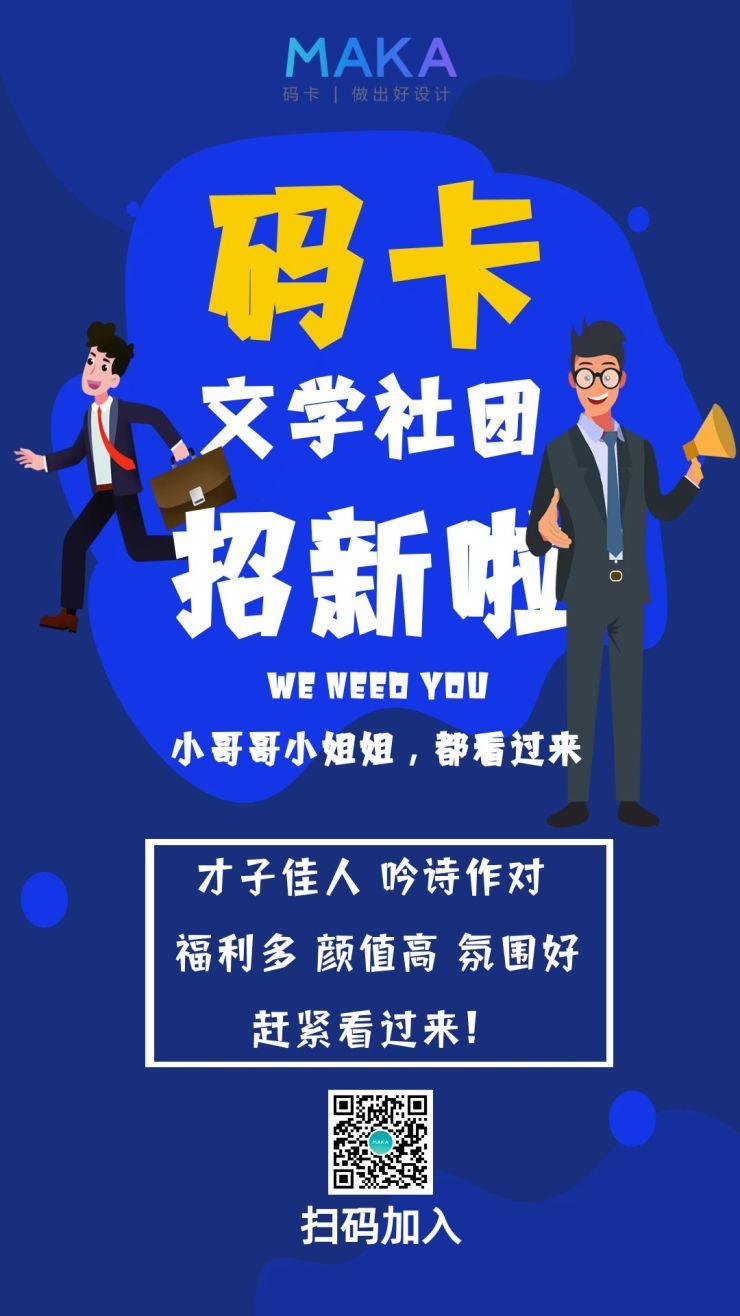 文学社团招新图文风手机海报