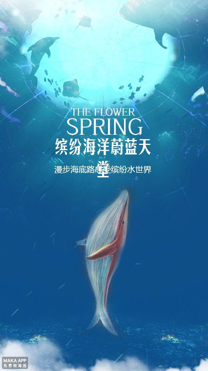 海洋世界海底乐园宣传