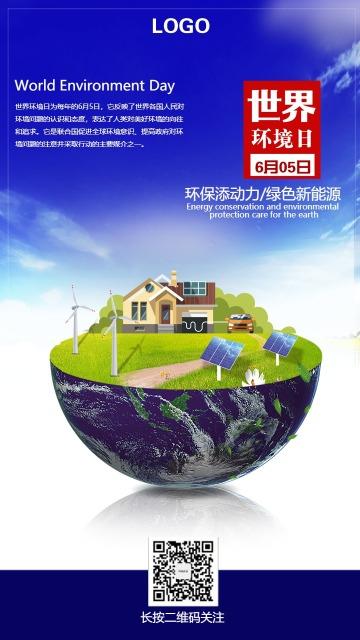 世界环境日高端大气蓝色简洁风海报