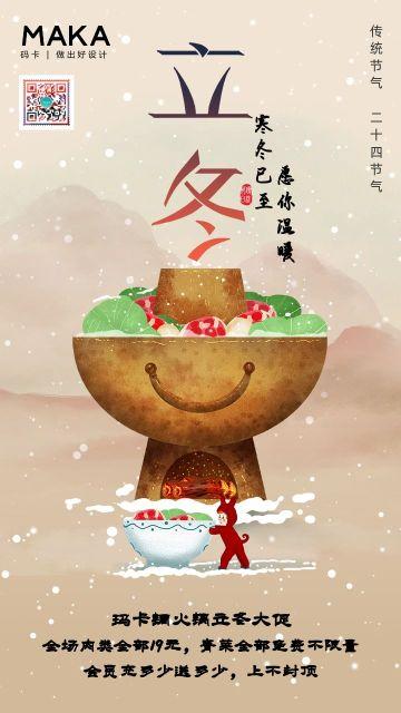 黄色简约立冬火锅餐厅优惠促销手机海报