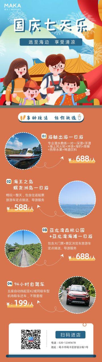 10.1十一国庆节祖国生日快乐主题旅游国庆出游攻略促销推广长图