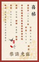 中式中国风时尚大气高端古典古风婚礼邀请函结婚请帖
