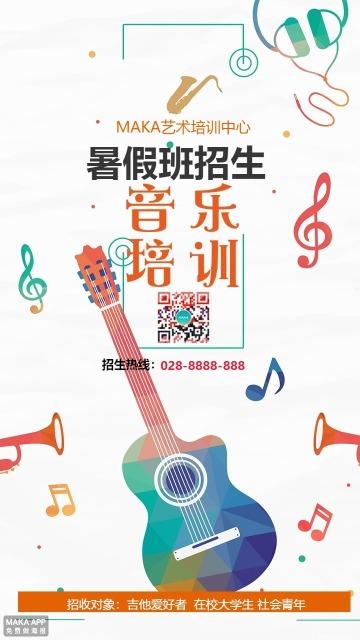 音乐培训班暑假班寒假班招生创意精美海报