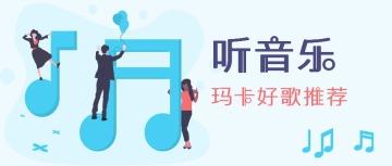 【人物大图】微信公众号封面头图卡通扁平化蓝色音乐好歌曲推荐音乐会通用
