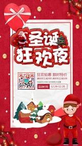 圣诞狂欢夜红色 圣诞节商场促销海报