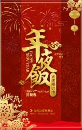 春节元旦新年除夕年夜饭 酒店促销预定活动  跨年晚会 团年宴  宴会 酒席预定  中国风喜庆红高端模板