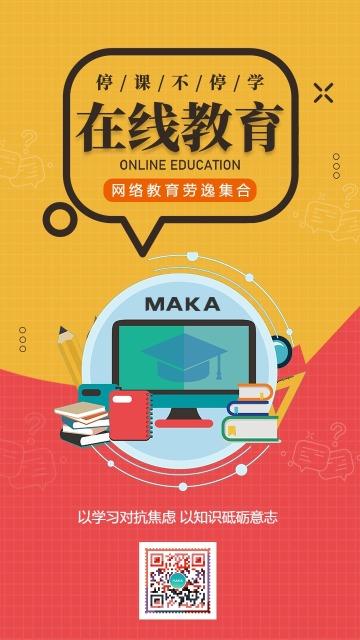 在线远程学习教育宣传海报