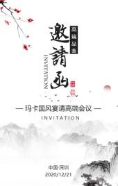古典中国风企业会议邀请函展会峰会研讨会H5