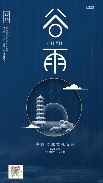 蓝色清新中国风中国二十四节气谷雨宣传海报