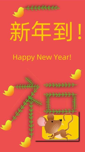 2020新年快乐新年祝福节日喜庆春节祝福视频