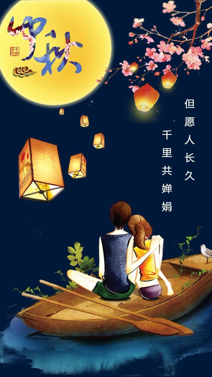 中秋佳节丨但愿人长久,千里共婵娟