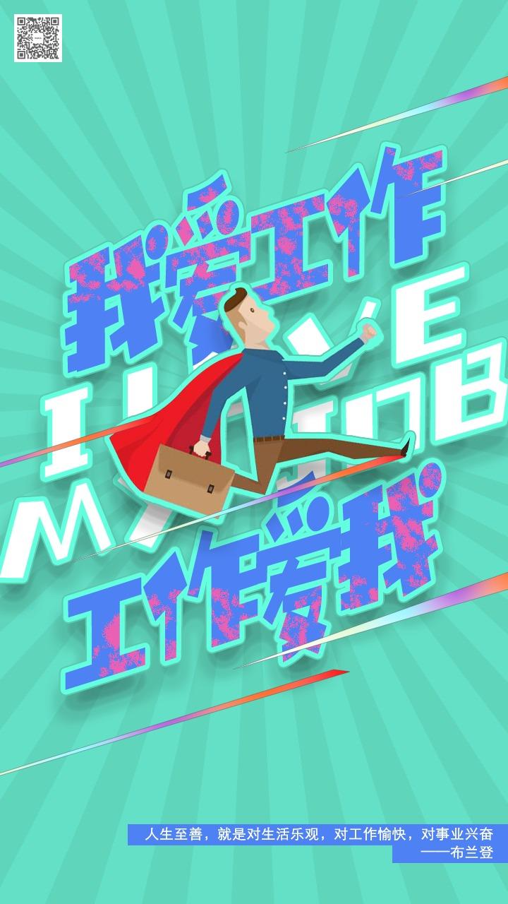 我爱工作 工作爱我 手绘商业插画风卡通超人上班族奔跑可爱趣味幽默漫画日签心情海报