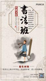 浅黄色中国风怀旧复古传统文化书法兴趣班招生海报