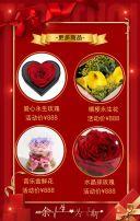 红色浪漫520情人节促销活动鲜花手机海报