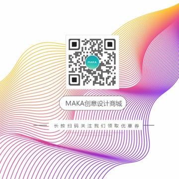 创意个性时尚互联网IT电商微商推广促销引导关注通用型微信二维码