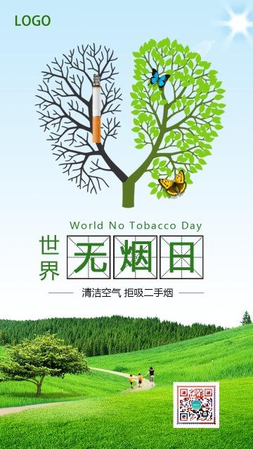 小清新531世界无烟日公益宣传海报