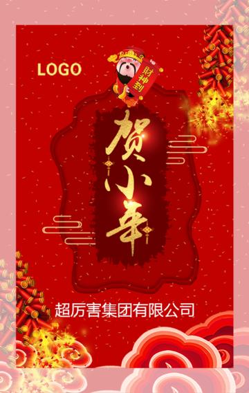 小年祝福/企业祝福/贺卡/新年/春节/狗年小年贺卡