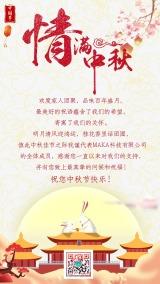 白色扁平简约中秋节卡通风格贺卡祝福海报模板