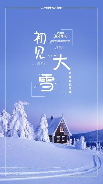 蓝色简约大雪 传统节日/二十四节气/创意海报 朋友圈 日签海报