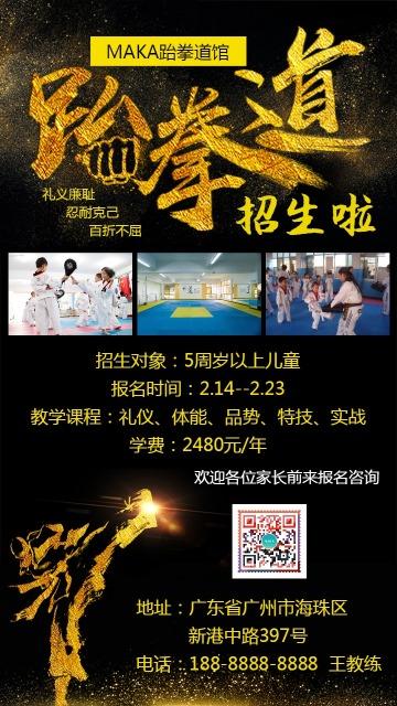 黑色简约炫酷跆拳道招生宣传海报