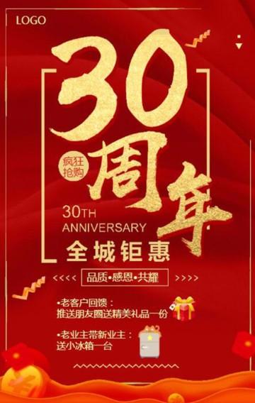 红色喜庆高端30周年庆典促销宣传模板