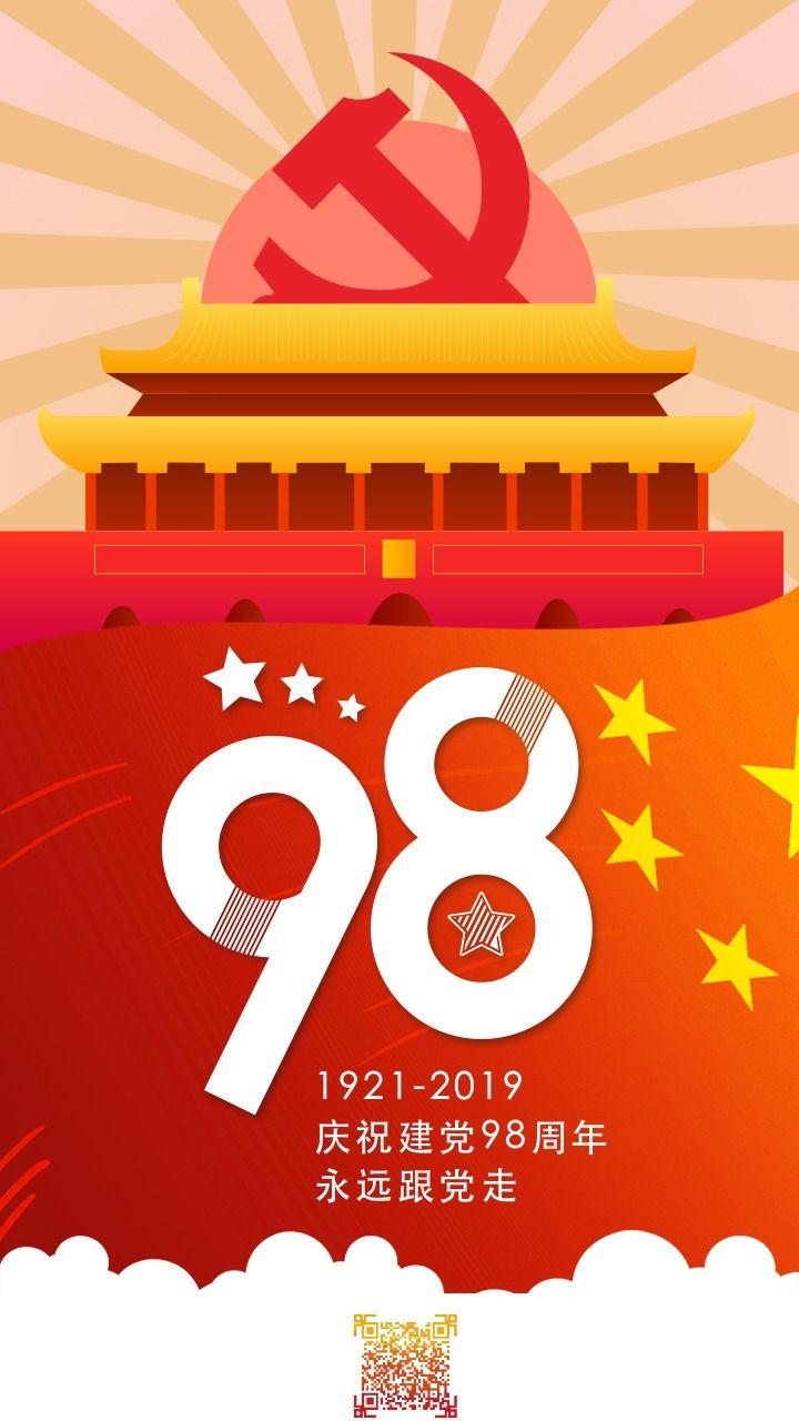七一建党节98周年红色简约插画风格政府党建企业宣传活动海报