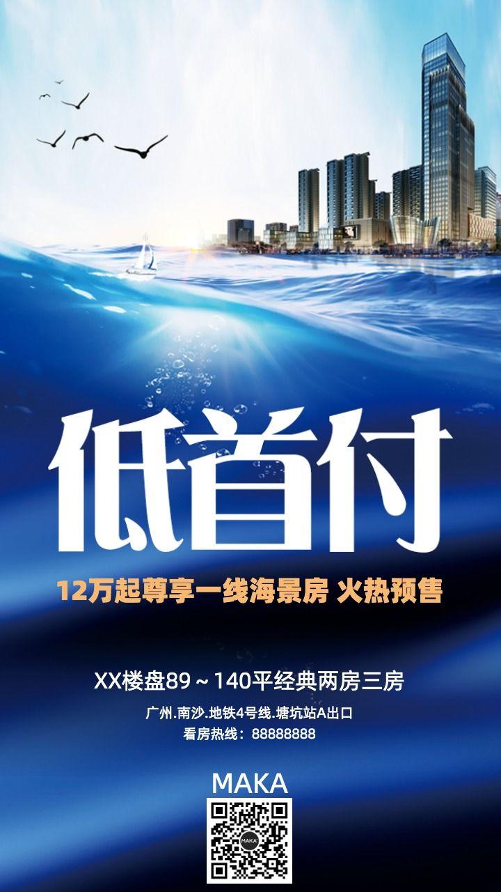 蓝色海景房高端房地产低首付活动抢购海报