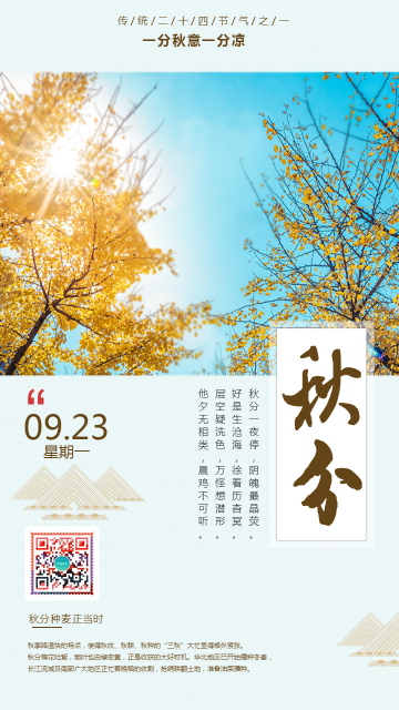 清新文艺传统时节之秋分宣传海报