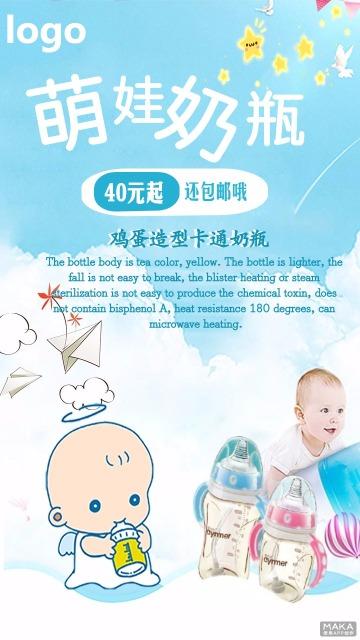 婴儿奶瓶宣传