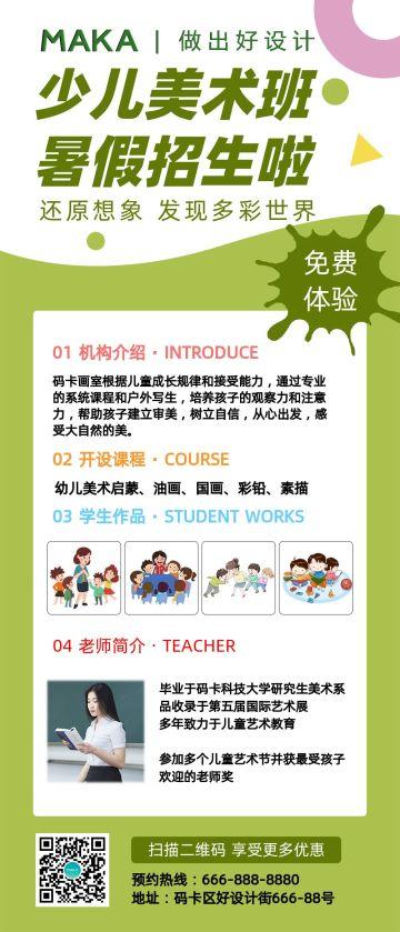 绿色简约风教育培训招生宣传长图