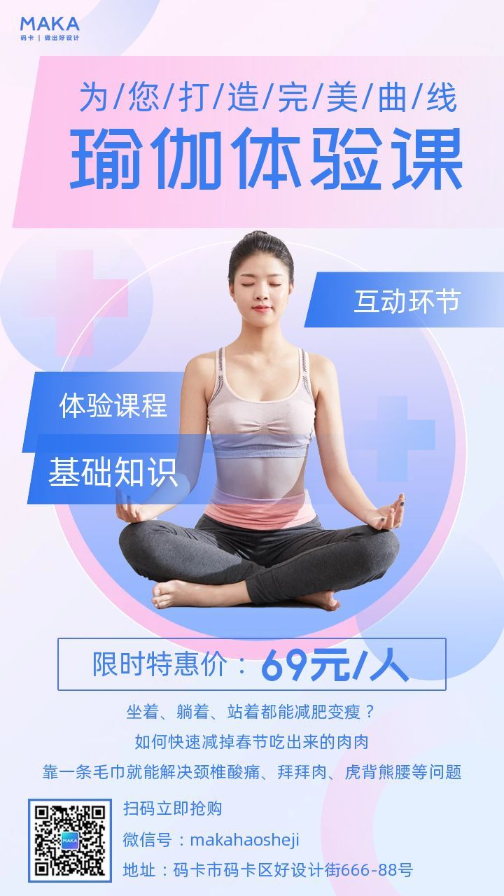 清新瑜伽体验课招生宣传促销活动宣传海报