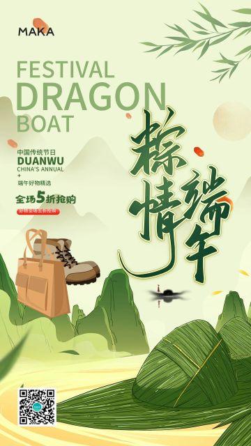 绿色简约风格端午服饰鞋包促销海报