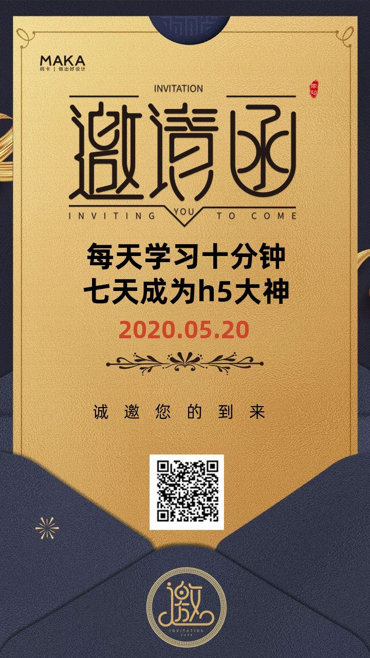 黄色商务邀请函在线教育手机海报