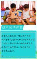 幼儿园暑假留园班