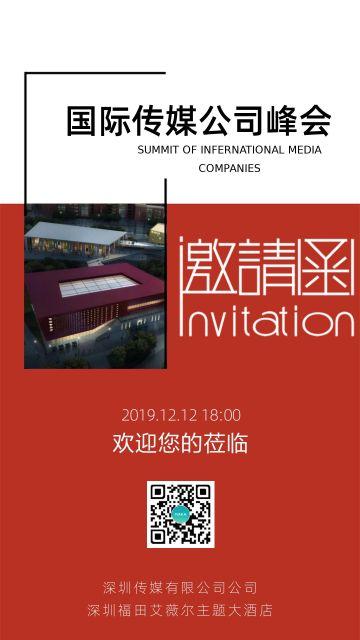 简约大气创意高峰论坛商务会议讲座邀请函企业宣传海报