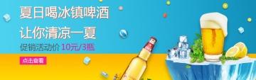 简约清新冰镇啤酒店铺宣传促销店铺banner