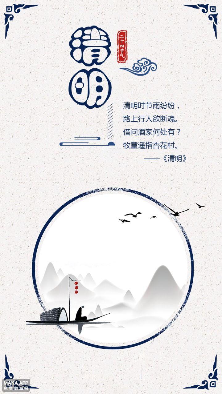 四月五日清明节古典青花瓷白蓝色中式海报