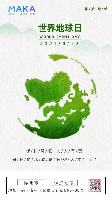 白色简约大气世界地球日公益节日宣传海报