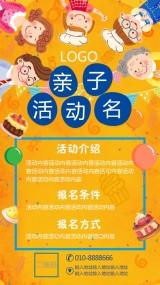 六一儿童节全家总动员/亲子DIY活动海报