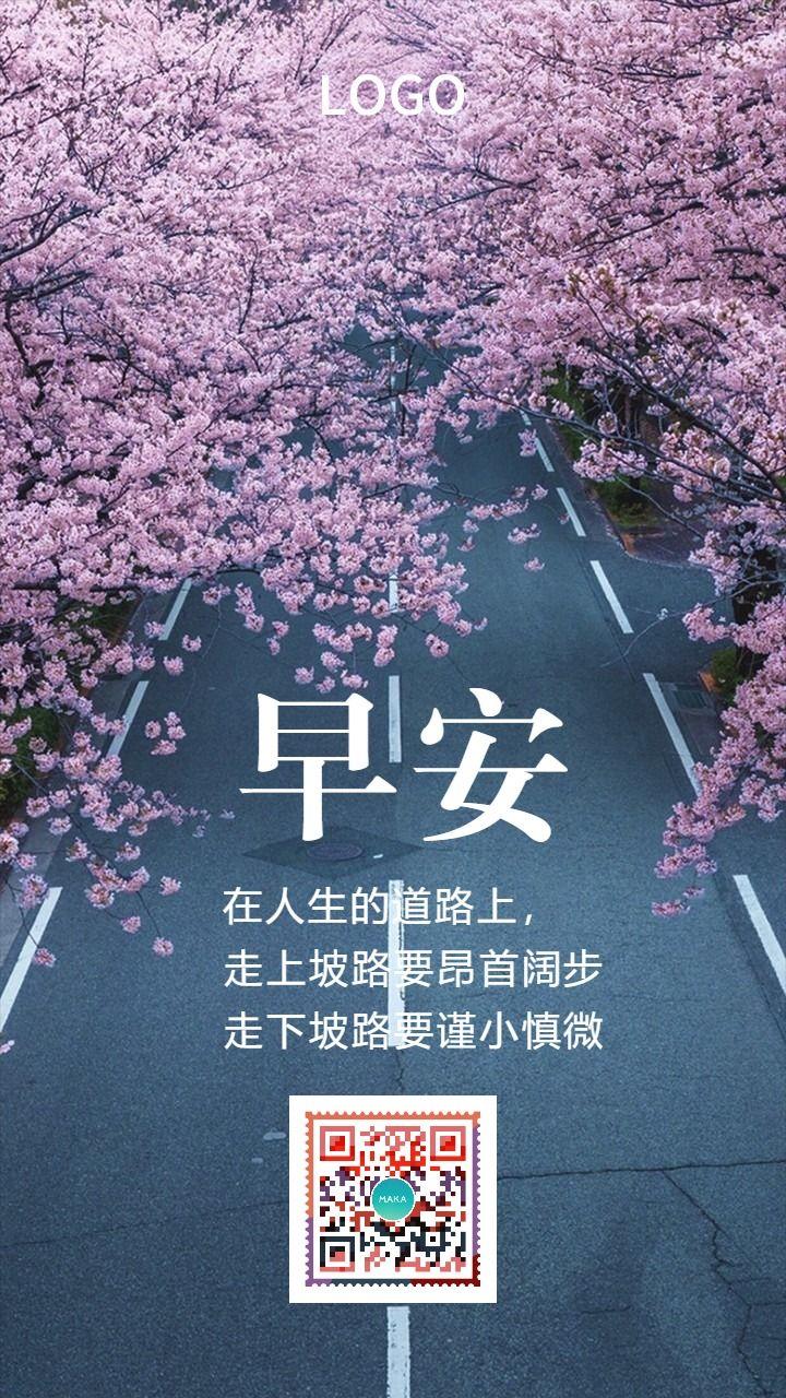 淡紫色文艺樱花早安问候早安日签手机海报