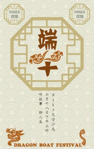 古朴素雅剪纸风端午节活动推广、宣传、邀请函
