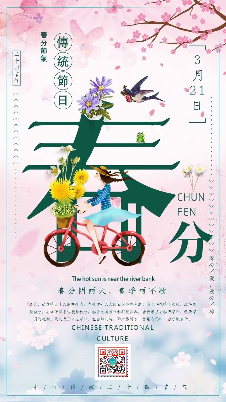 创意二十四春分节气之春分海报