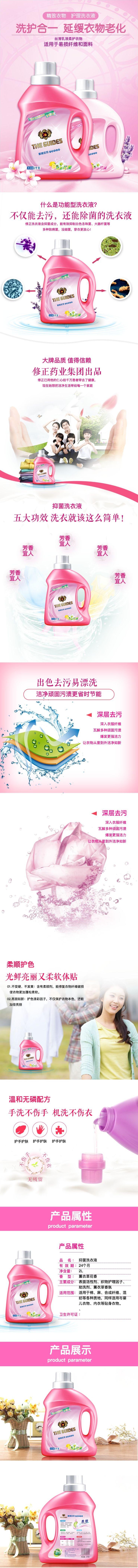 红色清新健康丝滑柔顺洗衣液电商详情图