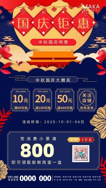 蓝色国潮风中秋国庆超市卖场促销宣传手机海报