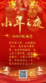 红色扁平简约风迎过新小年习俗快乐个人企业宣传祝福贺卡早安你好日签朋友圈手机海报