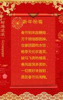 红色喜庆舞狮特色祝福贺卡、新春公司祝福、企业祝福、企业新年贺卡、店铺祝福、商户新年祝福、狗年祝福、春