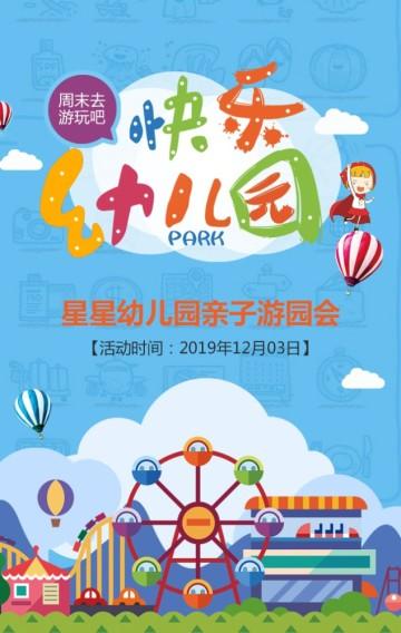 幼儿园快乐游园会亲子运动会邀请函蓝色卡通H5